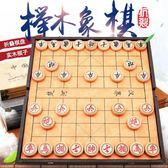 象棋 象棋棋盤套裝木質便攜折疊皮革實木成人兒童學生大號櫸木棋子 igo