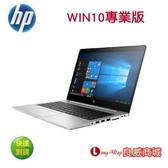 【送充電盤+無線鼠】登錄再送登機箱~ HP EliteBook 745 G5 2MG24AV 14吋筆電(AMD 2700U/8G/512G SSD/WIN10PRO)