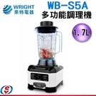 【信源電器】1700cc【WRIGHT萊特多功能調理機】WB-S5A