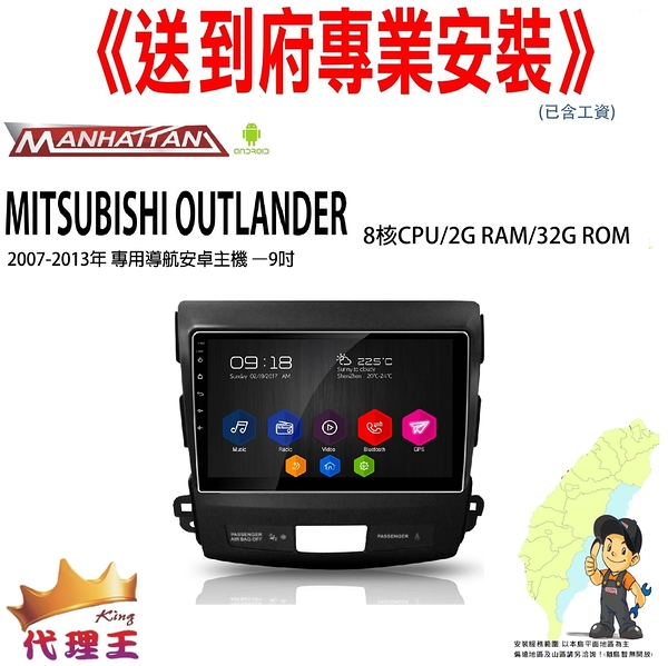 《免費到府安裝》MITSUBISHI OUTLANDER 07-13年 專用導航 安卓主機