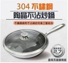 台灣製 Maluta瑪露塔 304不鏽鋼陶晶不沾炒鍋 32cm