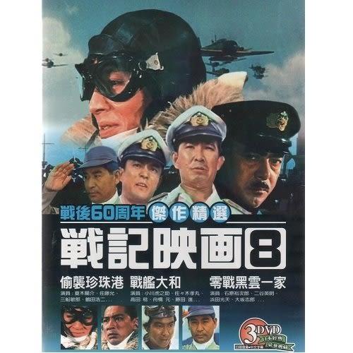日本戰記映畫DVD 第8集  偷襲珍珠港夏木陽介 戰艦大和小川虎之助 零戰黑雲一家 (購潮8)