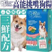 【zoo寵物商城】LCB藍帶廚坊》L.I.D.高能挑嘴狗三鮮配方狗飼料10kg