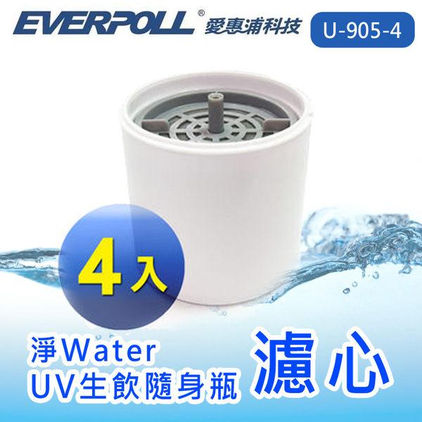 EVERPOLL 愛惠浦 淨 Water UV 生飲 隨身瓶 濾芯 4入裝 U-905-4