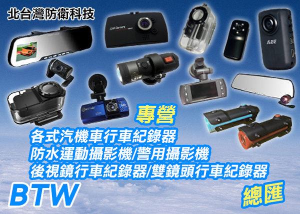 【北台灣防衛科技】*商檢字號:D3A742* BTW 警用攝影機/警用針孔攝影機秘錄器/防水運動攝影機