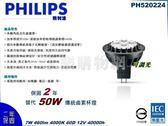 PHILIPS飛利浦 LED 7W 4000K 12V 60度 黃光 可調光 MR16 杯燈  替代鹵素50W杯燈_PH520224
