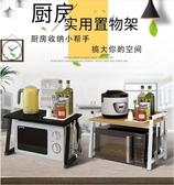 置物架 廚房置物架微波爐架子廚房用品落地式多2層調味料收納架儲物烤箱 鉅惠85折