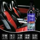 無色透明汽車內裝修復鍍膜翻新噴劑(120ml)