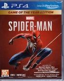 PS4遊戲 漫威蜘蛛人 年度版 Marvel's Spider-Man 中文亞版【玩樂小熊】