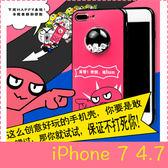 【萌萌噠】iPhone 7 (4.7吋)  創意情侶男女款 反劈骰子保護殼 全包軟邊亞克力背板 手機殼 手機套