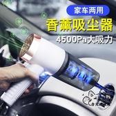 車載吸塵器無線充電車家兩用大功率120w干濕兩用汽車內強力手持式 VK1951