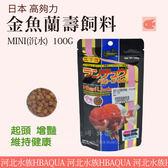 [ 河北水族 ]  日本 高夠力【 金魚蘭壽飼料MINI(沉水)  100G 】HK-05220