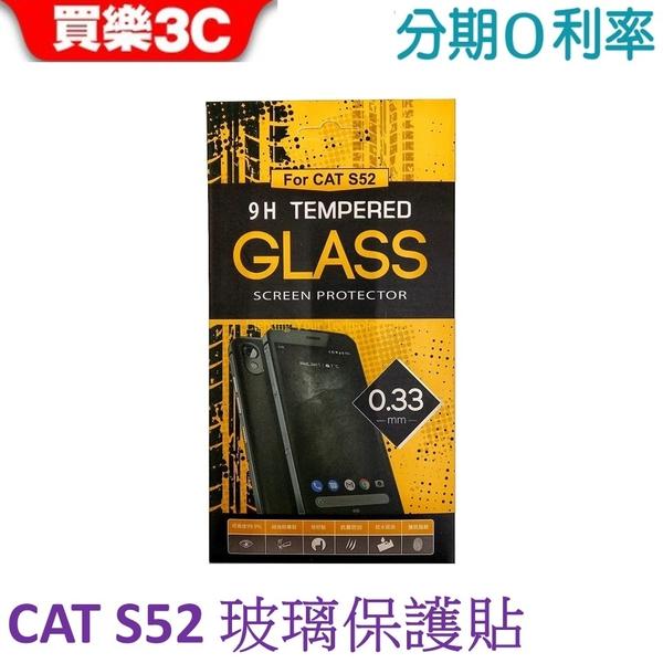 CAT S52 三防手機專用 玻璃保護貼 9H鋼化