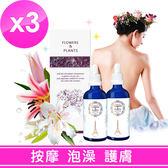 【愛戀花草】百合花+向日葵+茉莉花 按摩護膚精油 (30ML/ 三瓶組)