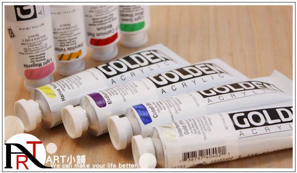 『ART小舖』美國原裝GOLDEN Artist Colors!Heavy Body重稠系列!專家級壓克力顏料!一般色S7!59ml 自選色