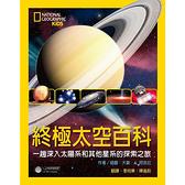 《國家地理終極太空百科》