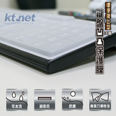 【超人百貨K】標準桌上型鍵盤凹凸保護膜 防塵 防污 防磨 可水洗 密合度高 鍵盤保護膜