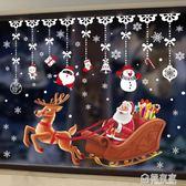 2020聖誕節貼紙幼兒園背景墻貼環創主題場景布置貼店鋪裝飾櫥窗貼  ATF  極有家