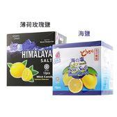 BF 海鹽檸檬糖/薄荷玫瑰鹽檸檬糖 15gx12入 (盒裝)【BG Shop】2款可選