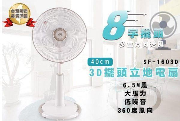 正面360度8字風向 ◤尚朋堂 16吋3D立扇SF-1603D◢ 純銅馬達5年保固
