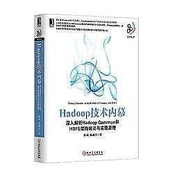 簡體書-十日到貨 R3Y【Hadoop技術內幕:深入解析Hadoop Common和HDFS架構設計與實現原理(騰訊