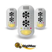 Digimax★UP-11H 四合一強效型超音波驅鼠器-超值三入組 [有效空間60坪] [負離子產生][磁震波防蟲]