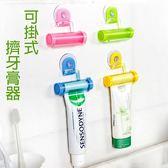 可吊式便利擠牙膏器 1入【BG Shop】不挑色 隨機出貨