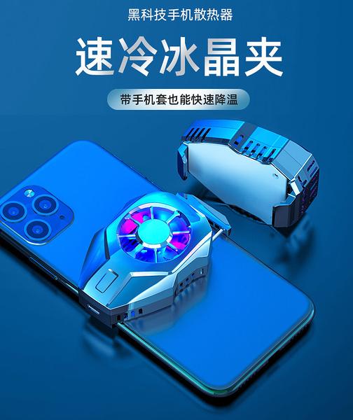 半導體製冷手機散熱器蘋果安卓手機急速降溫通用背夾可攜式冰凍夾遊戲降溫器