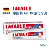 德國 Lacalut 樂固特 AKTIV 強化牙膏 100ml【YES 美妝】