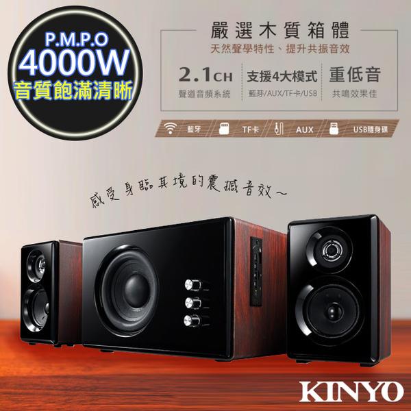 【KINYO】2.1聲道木質鋼烤音箱/音響/藍芽喇叭(KY-1852)心跳動次動次!