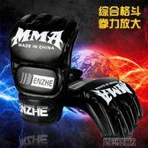 拳擊手套 成人專業 散打泰拳MMA半指分指UFC搏擊格斗  創想數位
