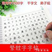 繁體字字帖硬筆兒童楷書簡繁對照成人鋼筆常用漢字千字文古風字帖 薔薇時尚