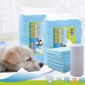 狗狗尿片狗護理尿墊寵物年尿不濕小狗生活用品【千尋之旅】