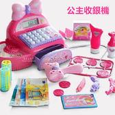 粉紅蝴蝶結公主收銀機 兒童玩具 扮家家酒 玩具收銀檯