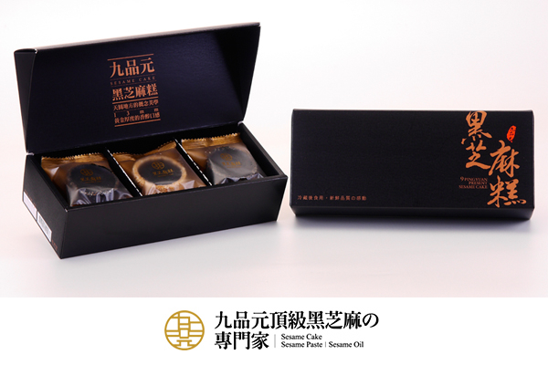 【九品元】頂級綜合芝麻糕(9入/盒) x 3盒