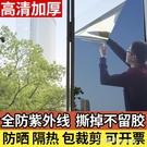 單向透視防曬隔熱膜家用玻璃貼膜貼紙遮光窗貼紙陽台窗戶自黏窗紙  【全館免運】