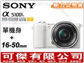 可傑 SONY A5100L +16-50mm 公司貨 179 點對焦點 2430萬像素 APS-C 送原電至8/5