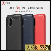 【萌萌噠】Xiaomi 小米 10 Lite (5G) 類金屬碳纖維拉絲紋 軟硬組合款 全包防摔 矽膠軟殼 手機殼
