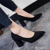 鞋子女尖頭淺口單鞋女粗跟高跟鞋時尚絨面工作單鞋女鞋 交換禮物