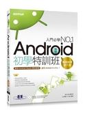 (二手書)Android初學特訓班 (第六版):最新Android Studio開發實戰!