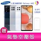 分期0利率 三星SAMSUNG Galaxy A42 (8G/128G) 6.6 吋八核心四鏡頭 5G上網手機 贈『氣墊空壓殼*1』