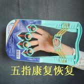 手指力量康復訓練器材多功能五指器