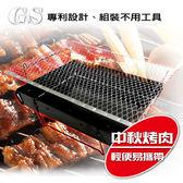 金德恩 製第七代折疊拋棄式烤肉爐專利產品燒烤中秋 烤肉