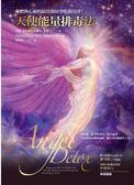 (二手書)天使能量排毒法:身體與心靈的最佳揚昇淨化指引書