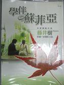 【書寶二手書T1/一般小說_HON】學伴蘇菲亞_藤井樹