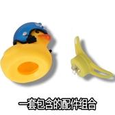 電動摩托車自行車燈喇叭鈴鐺破風小黃鴨頭盔裝飾個性創意卡通公仔☌zakka