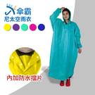 傘霸 尼太空雨衣