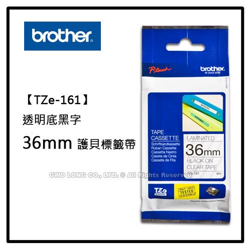BROTHER TZe系列 TZe-161 透明底黑字 36mm護貝標籤機色帶