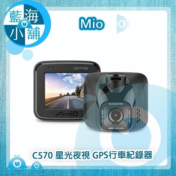 【Mio】 MiVue C570 星光夜視 GPS行車紀錄器 (贈16G記憶卡)