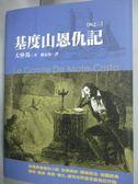 【書寶二手書T6/翻譯小說_IPC】基度山恩仇記(四之二)_鄭克魯, 大仲馬